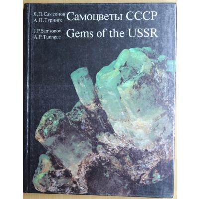Gems of the USSR